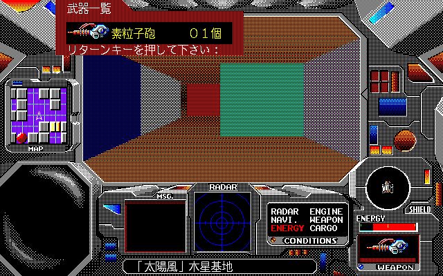 Star Cruiser (1988)